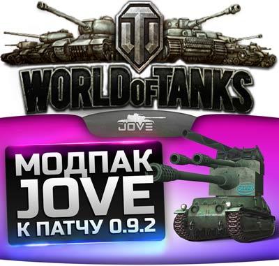 скачать моды для танков от джова с официального сайта - фото 11
